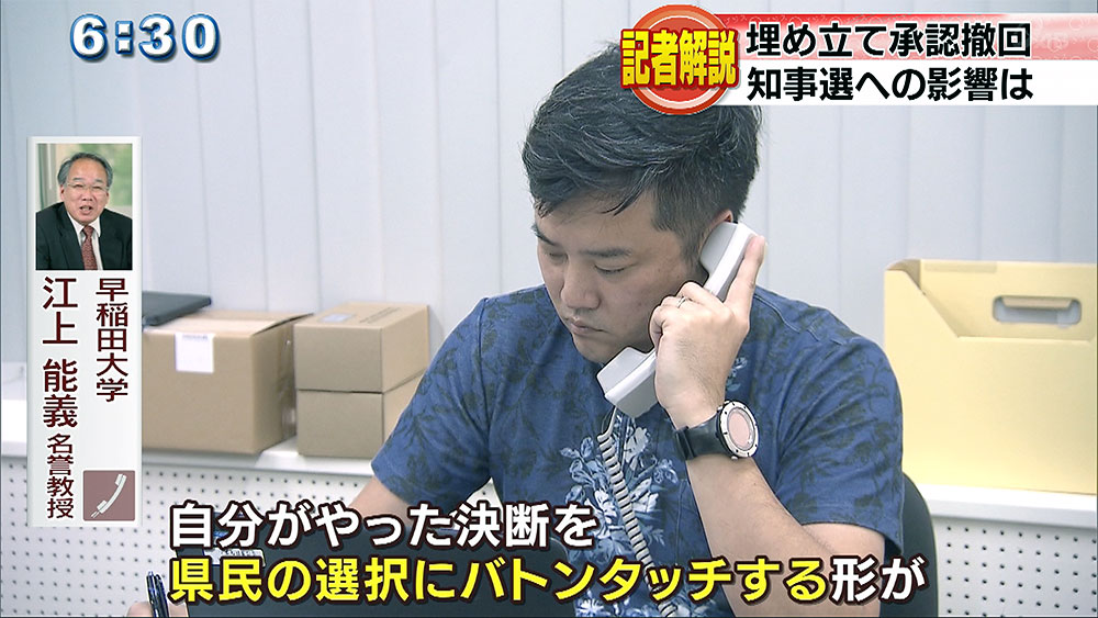 辺野古 県が承認撤回