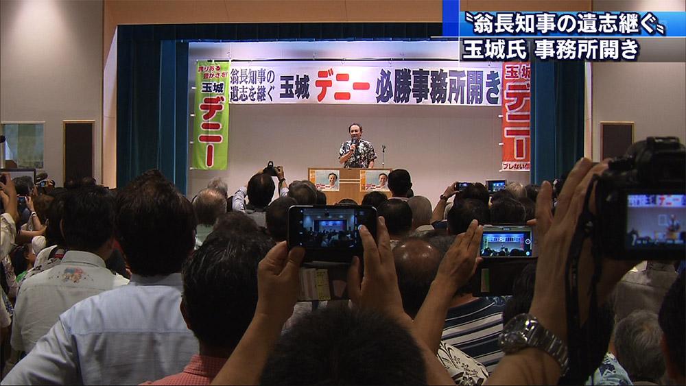 玉城デニー氏 選挙事務所開き