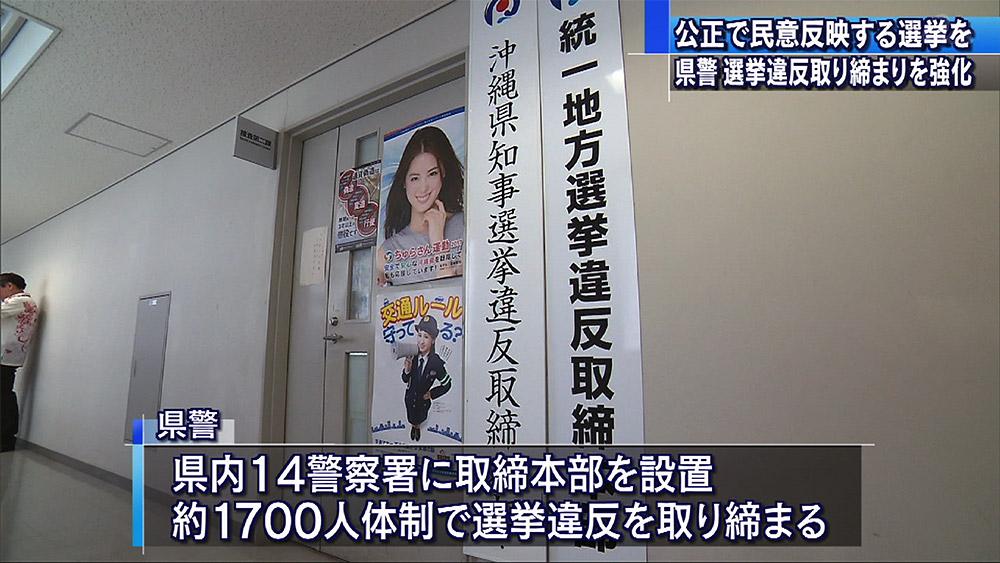 県知事選に向けて選挙違反取締本部を設置