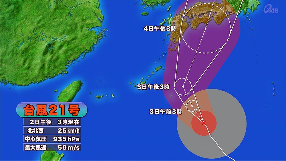 台風21号 大東の様子は