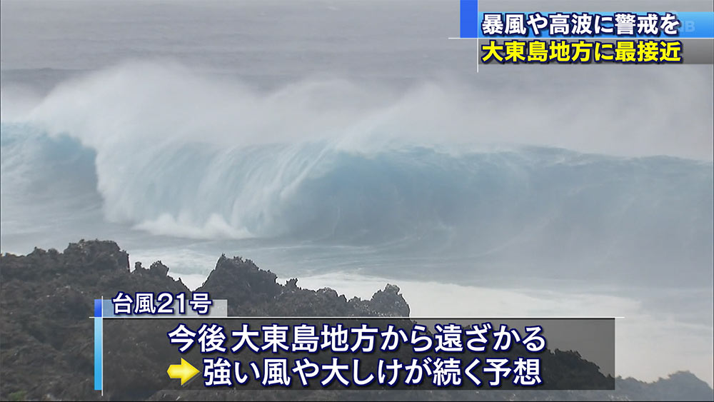 台風21号 大東島地方に最接近 午後も注意を