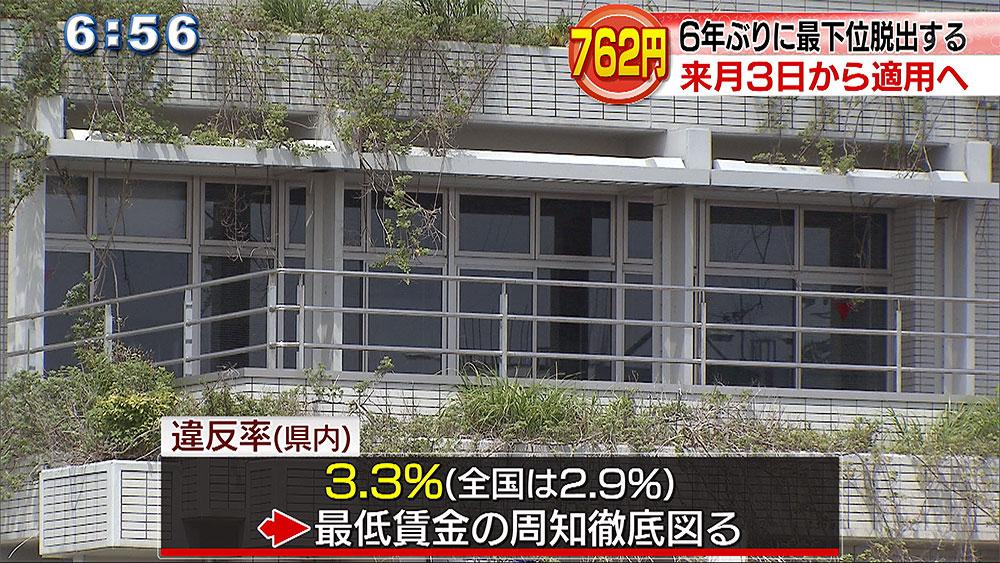 県内最低賃金は762円