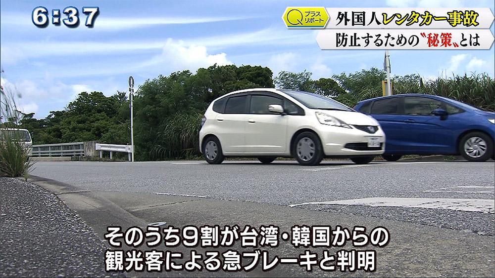 Qプラスリポート 外国人レンタカー事故を減らせ