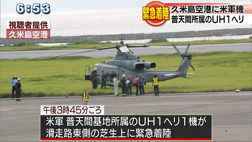 久米島空港に米軍ヘリが緊急着陸