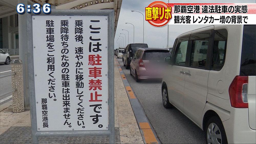 那覇空港でレンタカーの相次ぐ違法駐車