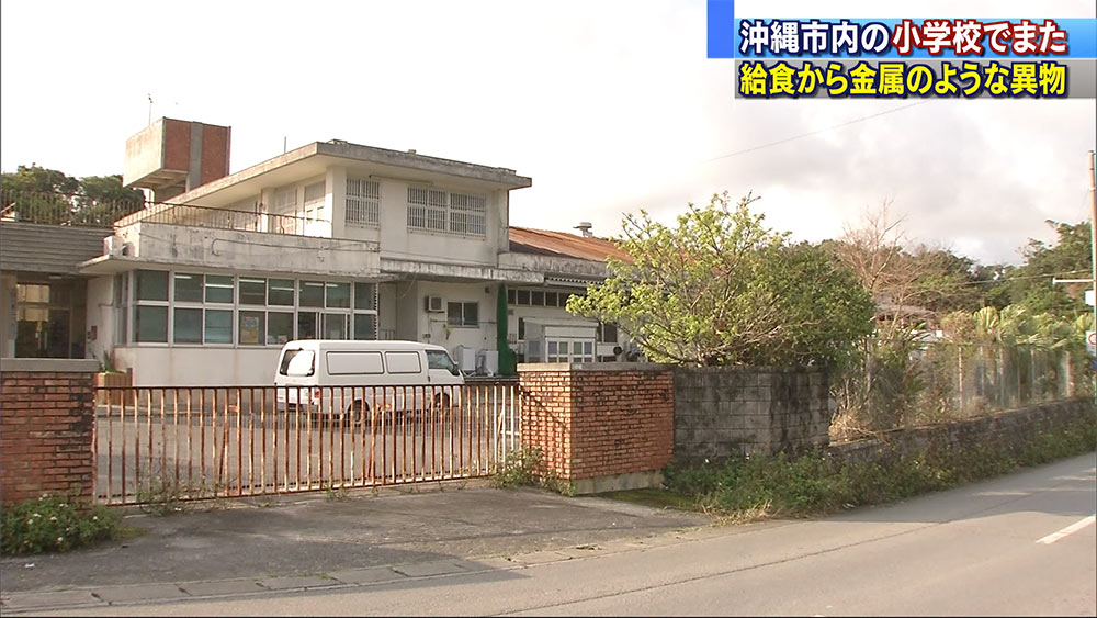 沖縄市の小学校の給食に異物混入