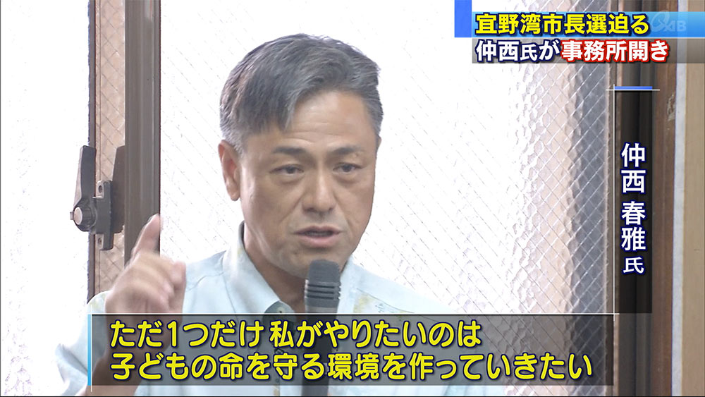 宜野湾市長選 仲西氏が事務所開き
