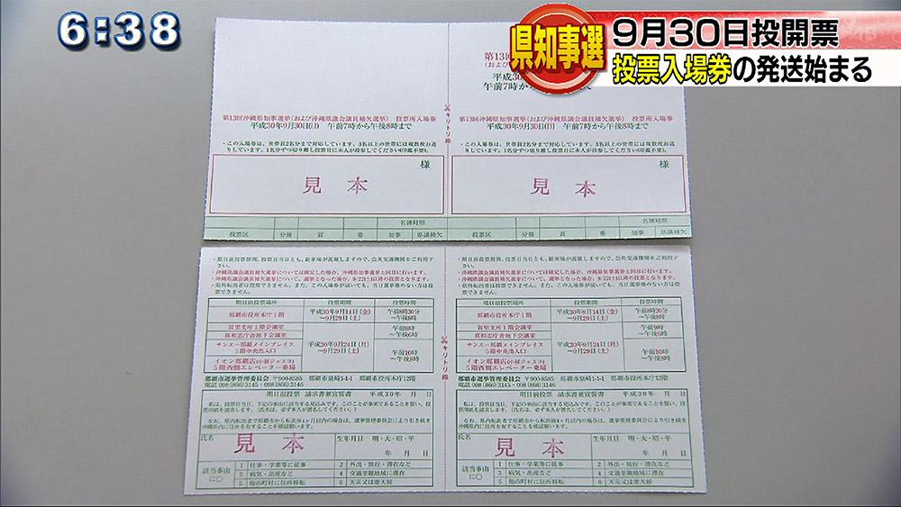 県知事選投票所入場券を発送 経費節減策も