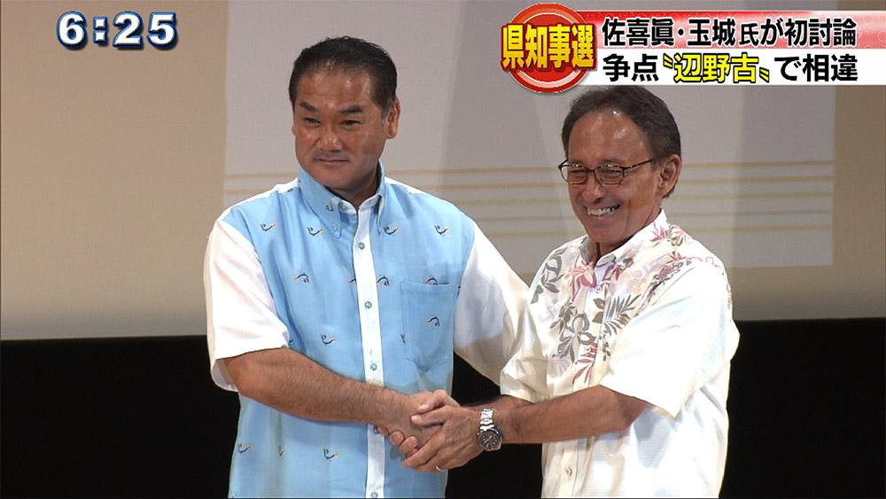 県知事選 佐喜眞・玉城氏が初討論会 争点「辺野古」で違い