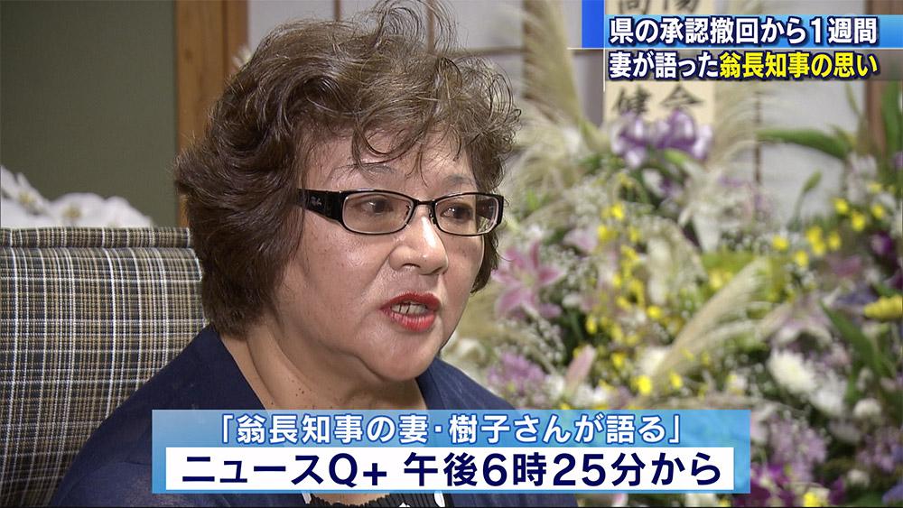 県承認撤回から1週間 翁長知事の妻が語る