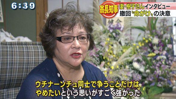 翁長知事 撤回「命がけ」の決意
