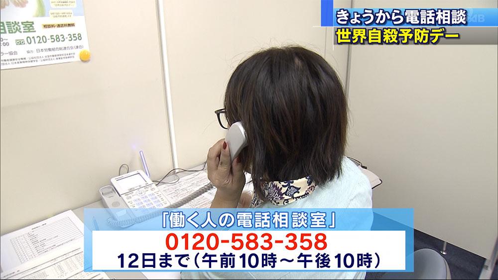 働く人の電話相談室