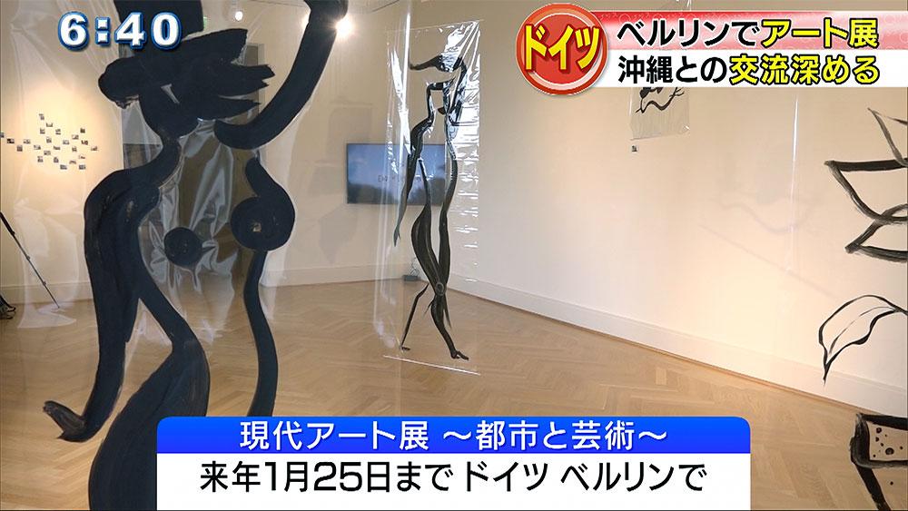 ドイツと沖縄の交流深めるアート展