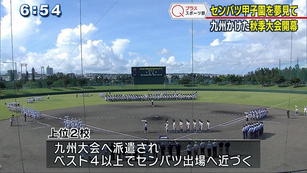 秋の高校野球開幕 開幕戦は沖尚対糸満