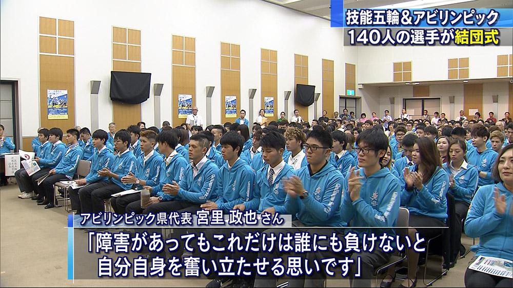 おきなわ技能五輪・アビリンピック選手結団式