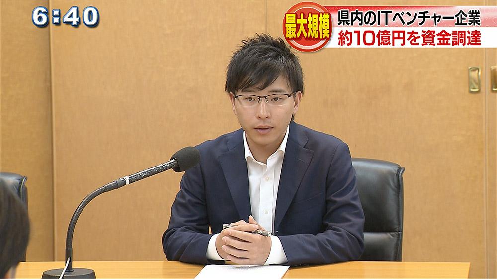 新たに10億円を資金調達 県内ベンチャー最大規模