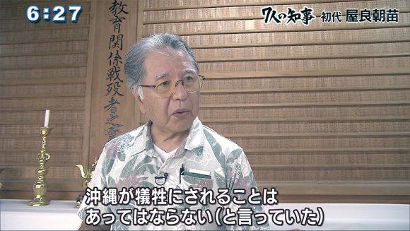 7人の知事(1)屋良朝苗