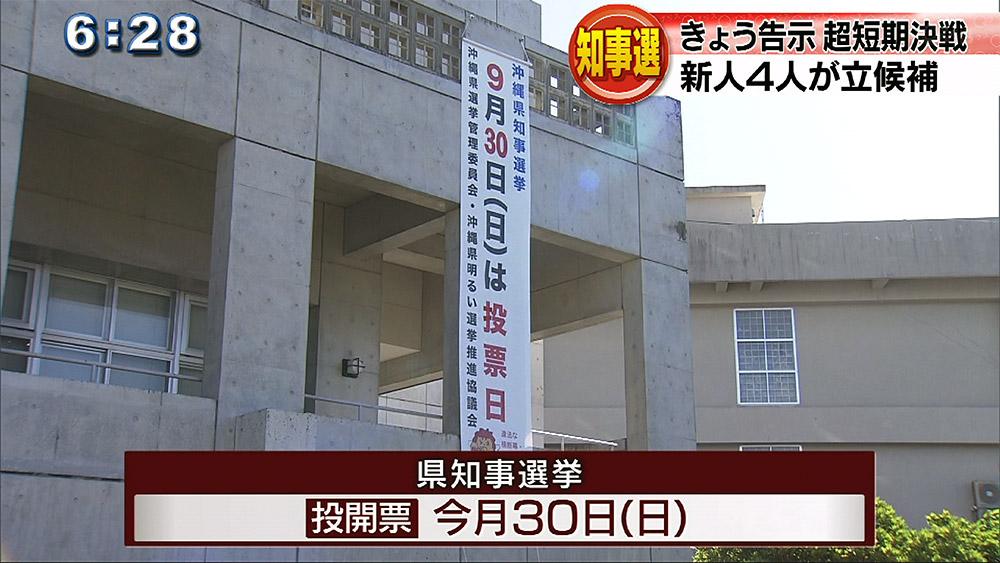 県知事選告示 4人が立候補