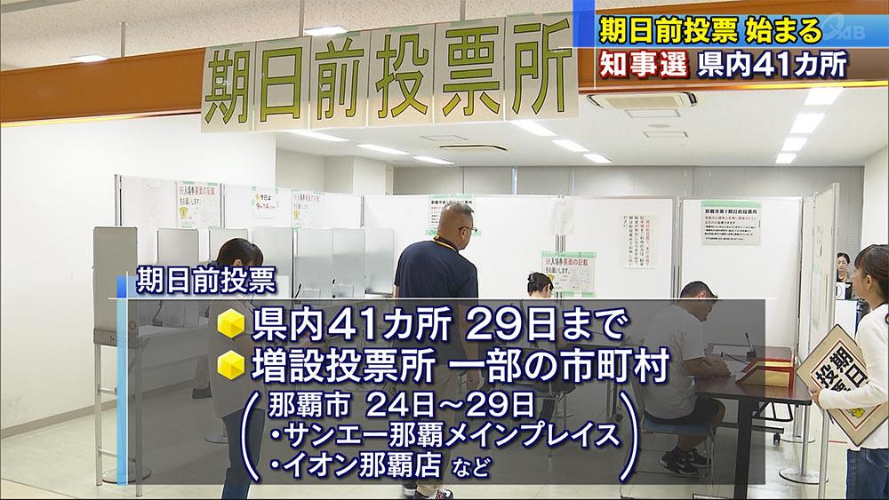 期日前投票けさから始まる 沖縄知事選挙