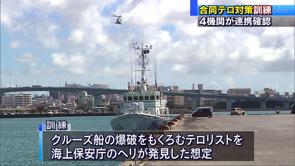 4機関合同テロ対策訓練 海からのテロを想定