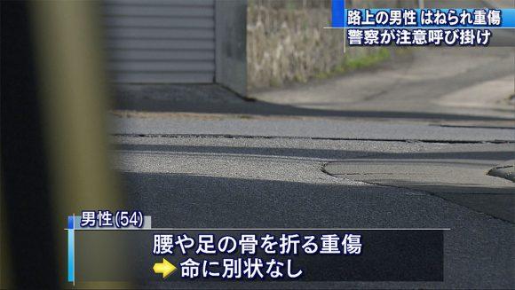 路上に座っていた男性 車にはねられ重傷