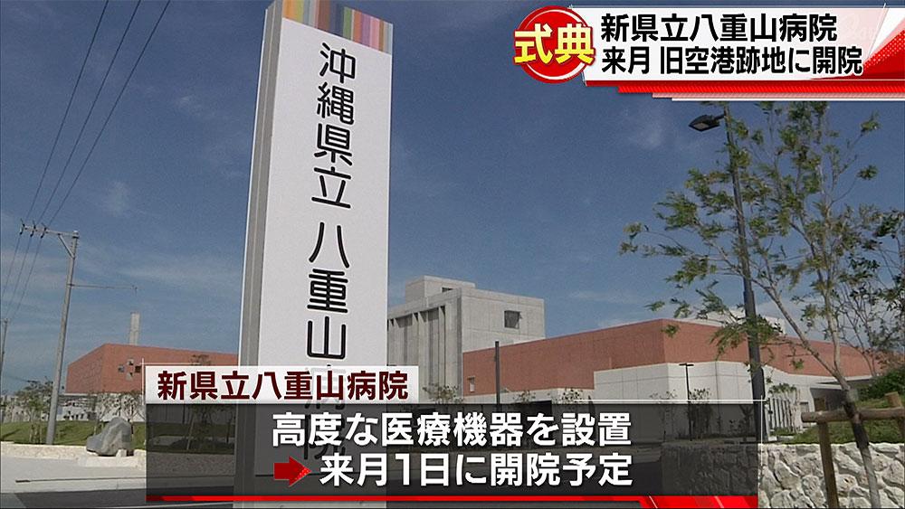 10月1日開院 新県立八重山病院で式典