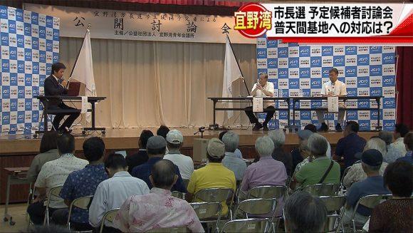 宜野湾市長選予定候補による討論会