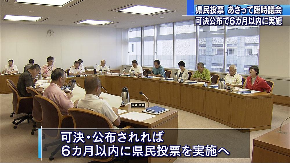 県議会 県民投票条例案 20日審議