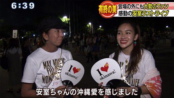 安室奈美恵さんラストライブ ドキュメント