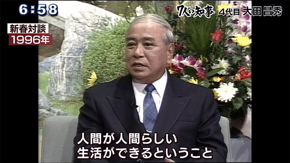 7人の知事 4代目 大田昌秀
