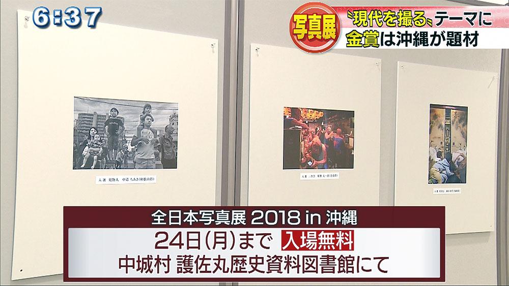 現代を撮る 全日本写真展2018