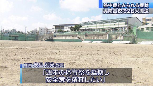 興南高校で生徒26人が熱中症で搬送