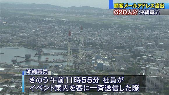 沖縄電力が620人分の顧客メールアドレスを流出