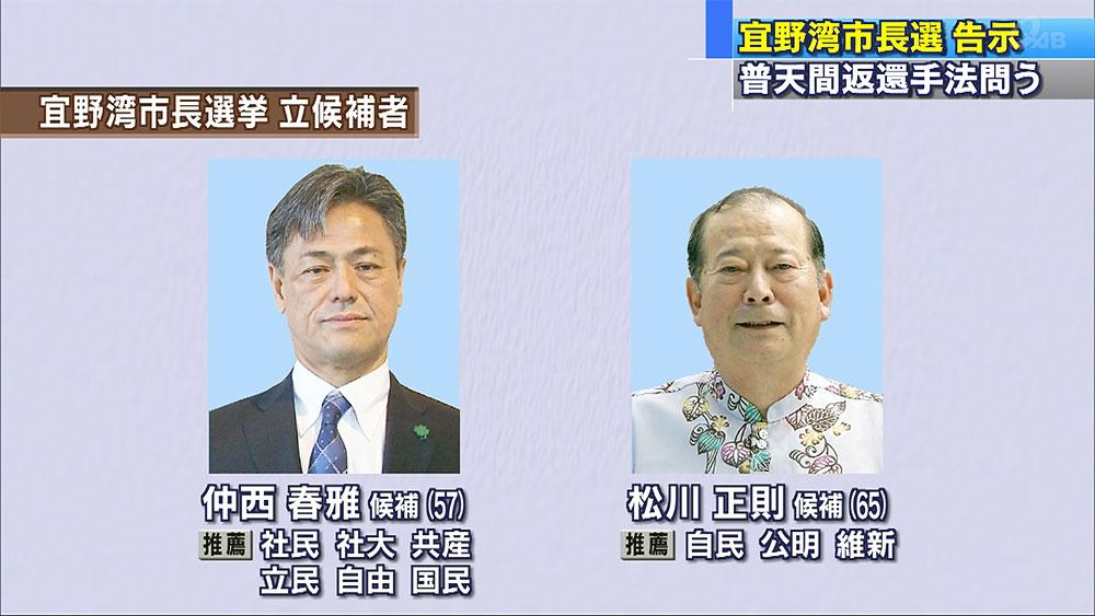 宜野湾市長選挙 告示