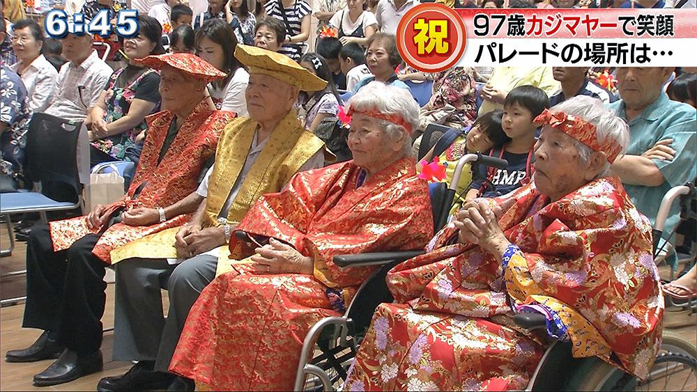 みんなが祝福97歳カジマヤー