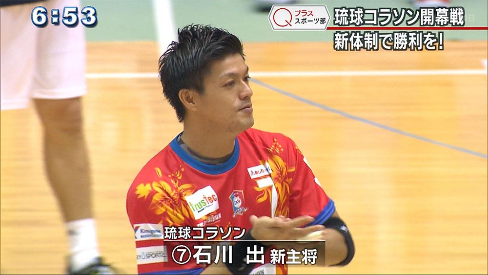 Qプラススポーツ部 琉球コラソンリーグ開幕戦