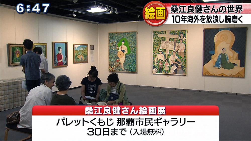 桑江良健さん 絵画展