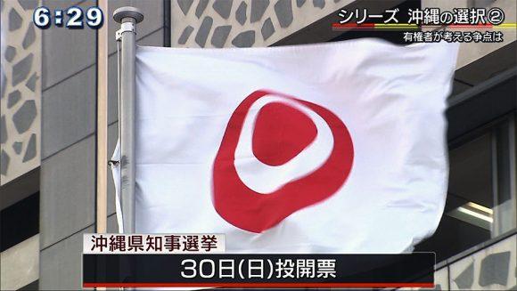シリーズ 沖縄の選択(2) 有権者が考える争点は