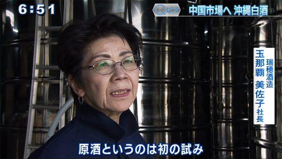 Qビズ 中国市場へ 沖縄白酒