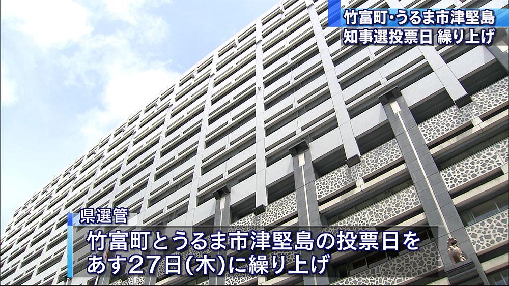 台風24号接近 知事選一部で繰り上げ投票