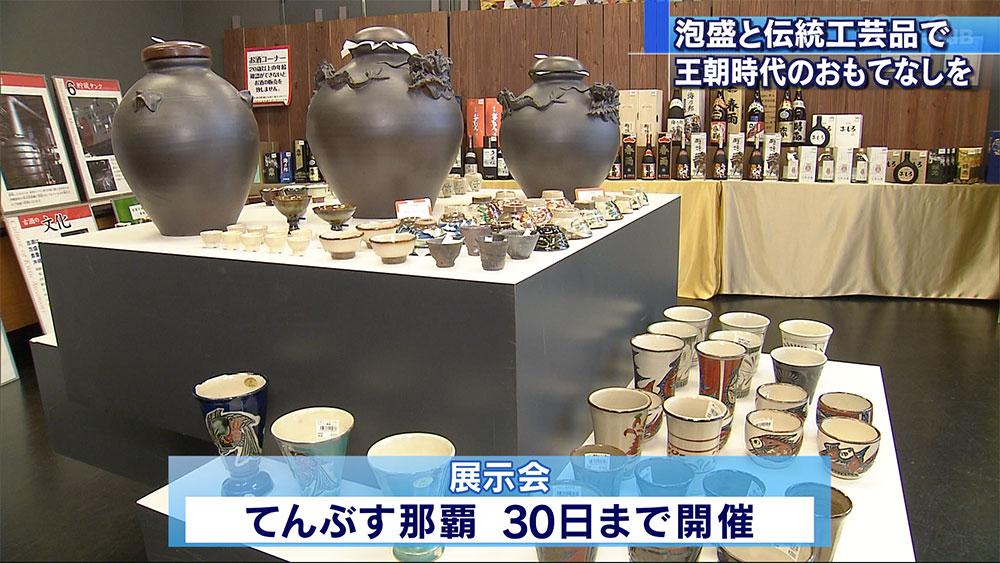 琉球泡盛と伝統工芸フェア