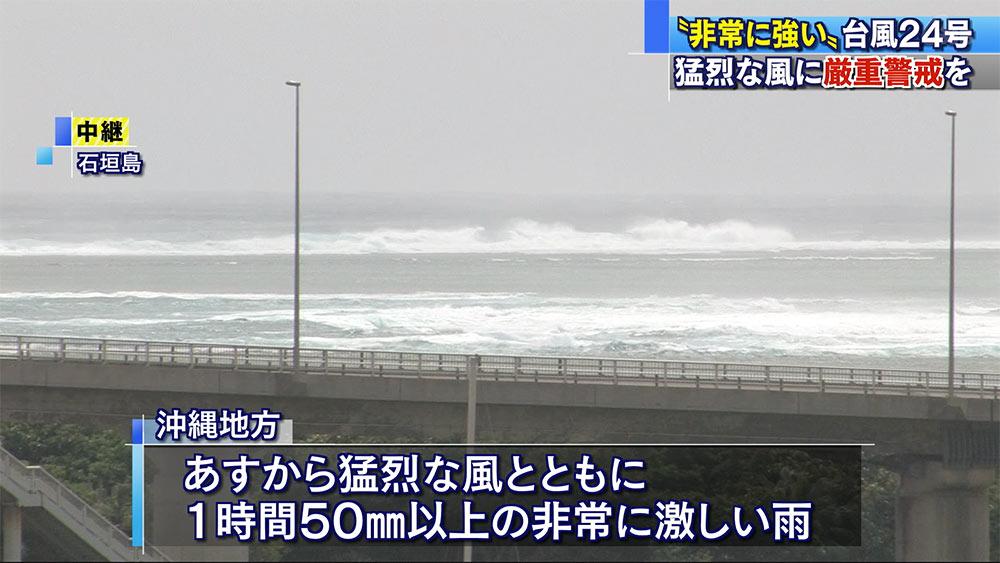 台風24号 あす以降沖縄地方に接近
