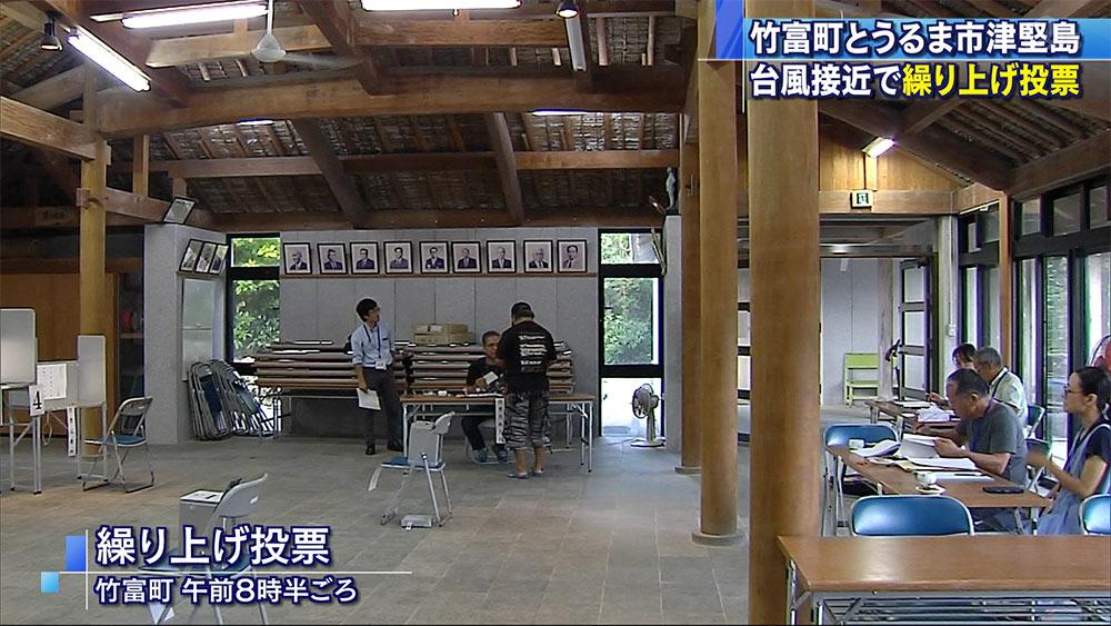 知事選 竹富町・津堅島で繰り上げ投票