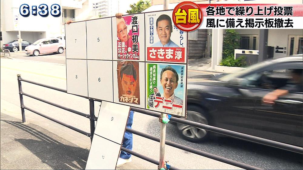 台風 各地で繰り上げ投票