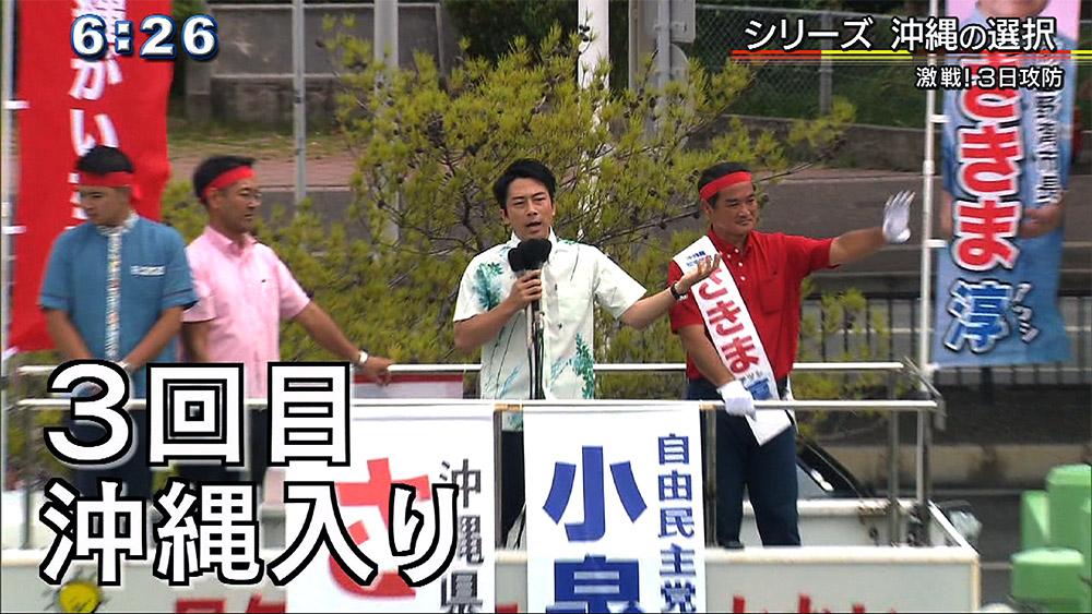 シリーズ 沖縄の選択(4) 激戦!3日攻防
