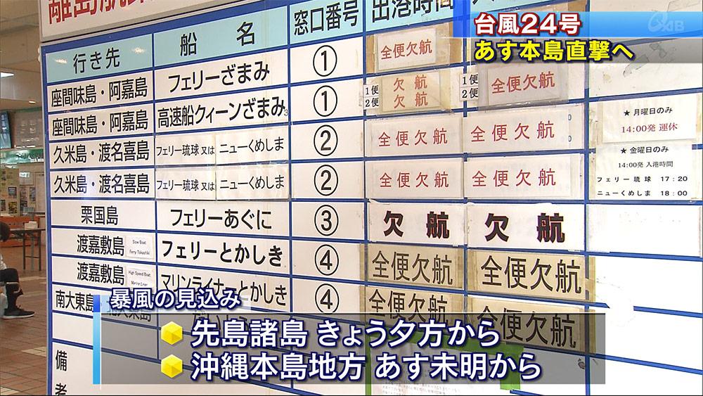 台風24号情報