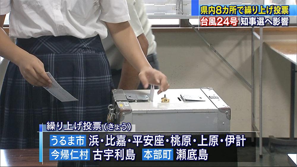 知事選 台風による繰り上げ投票