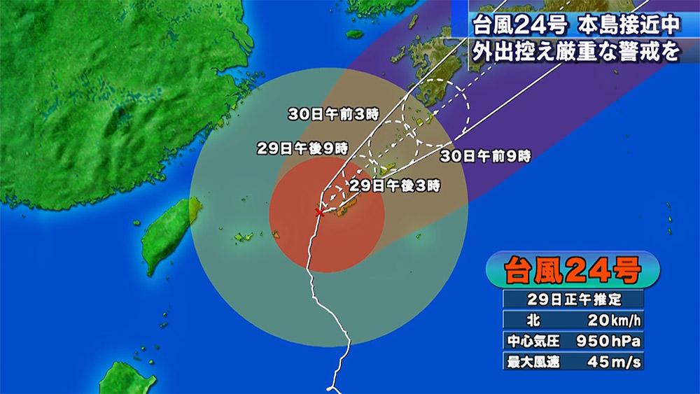 台風24号 本島に接近