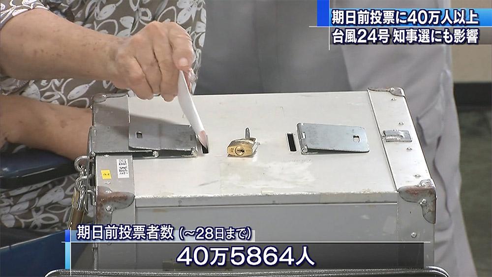 台風 知事選に影響