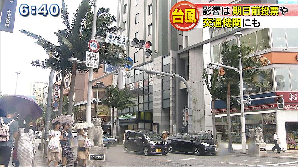 台風24号 選挙・交通機関に影響